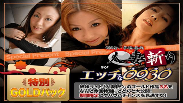 C0930 ki170204 Married wife gold pack gold pack - Jav HD Videos