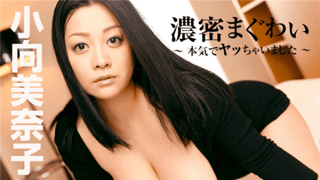 Caribbeancom 122617-564 Minako Oguki AV Dense Mugui I was seriously sorry Pussy me! - Jav HD Videos