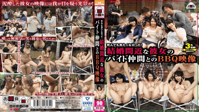 Mousouzoku OYC-092 I Did Not Want To See Also Dead BBQ Image Of The Marriage Close Her Of Bytes Fellow - Jav HD Videos