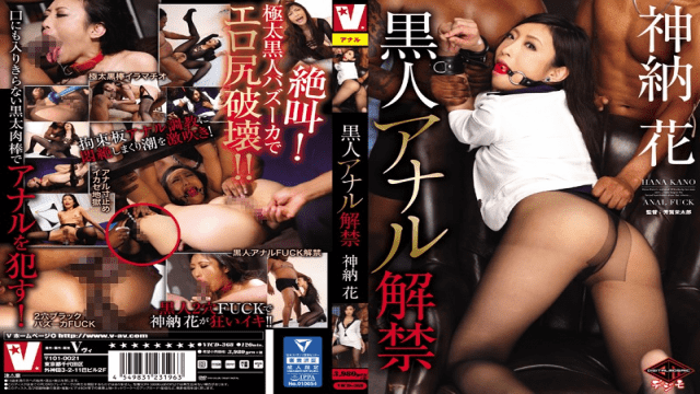 V-AV VICD-368 Hana Kanou Black Anal Ban Lifted - Jav HD Videos