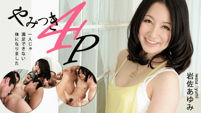 HEYZO 0463 Ayumi Iwasa Addiction 4P - It became a body that I could not satisfy with one person - Jav HD Videos