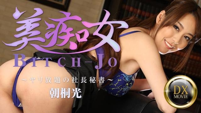Heyzo 0678 Asahiri Akira Pretty lady ~ President's secretary of unlimited Yari - Jav HD Videos