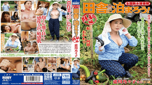 Ruby AV ISD-109 Nonoko Egawa Download JAV A Nationwide Milf Searching Party Let's Stay In The Countryside Gunma Fujioka Hen Ekiko Ekikawa - Jav HD Videos