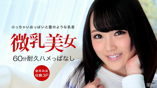 1Pondo 061315_097 Mio Kanai - Best Amateur demon harnessed Jav Uncensored - Jav HD Videos