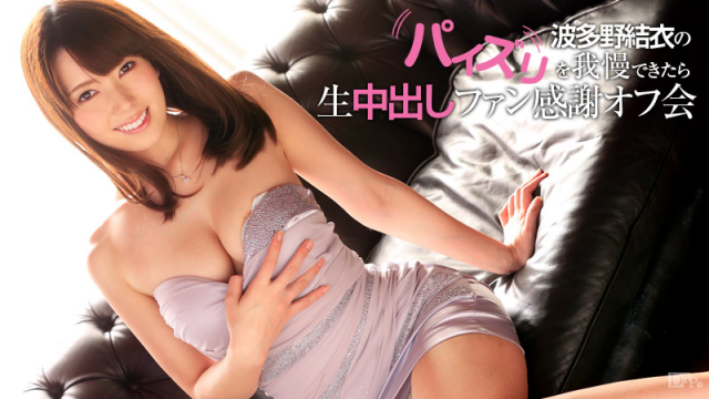 Caribbeancom 040415_166 Yui Hatano Fan Appreciation off meeting out raw in Once you put up with the Fucking - Jav HD Videos