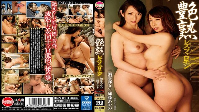 Lesre! LZPL-021 Tsuyajuku Lesbian Pheromone Kato Yuri Nikaido Ayano - Jav HD Videos