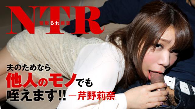 [Heyzo 0938] Rina Serino Submissive Wife - Jav HD Videos