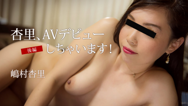 [Heyzo 1133] Anri Shimamura Anri Debuts in AV -Part2- - Jav HD Videos