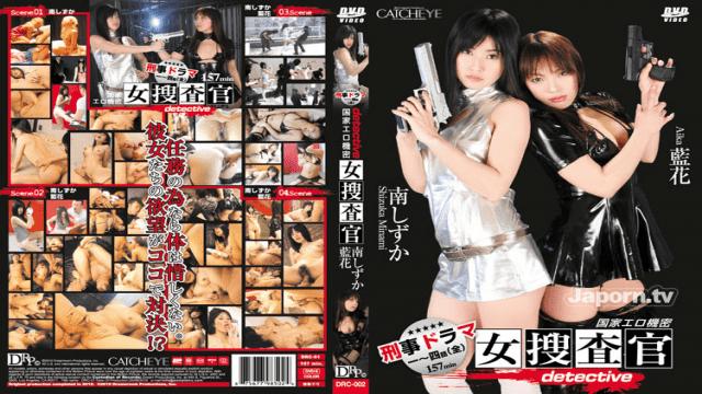 CATCHEYE DRC-002 Detective : Shizuka Minami, Aika - Jav HD Videos