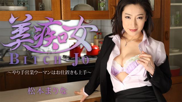 [Heyzo 0805] Marina Matsumoto Bitch-jo -Dirty Punishment by a Hot Sales Superstar- - Jav HD Videos