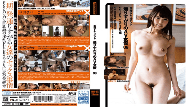 FHD Hmjm HMNF-051 A Passing Act AV Actress 08 Hello AV Byebye AV Section - Jav HD Videos