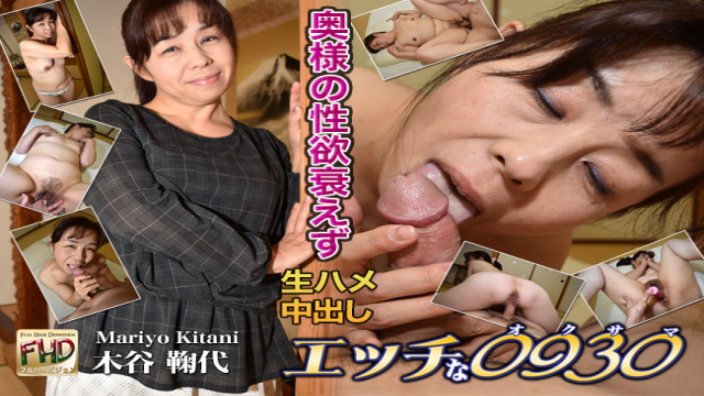 H0930 ori1435 Mariyo Kitani - Jav Porn Streaming - Jav HD Videos