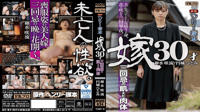 FAPro HQIS-024 A Henry Tsukamoto Production A 30 Year Old Bride On The Second Anniversary Of Her Husband's Death, Her Body Hungers For Sex Hitomi Enjoji, Saryu Usui - Jav HD Videos