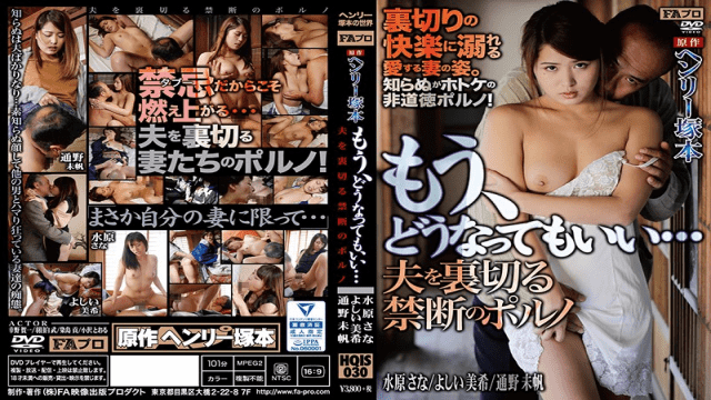 FAPro HQIS-030 Henry Tsukamoto Original No Matter What I Am Forbidden Porn Betraying My Husband Ryoko Isawari Miho Tono Sana Mizuhara - Jav HD Videos