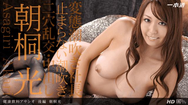 1Pondo 050213_582 Akari Asagiri Health drink sensitive actress the mass tide spraying just touches the pussy Jav Anal - Jav HD Videos