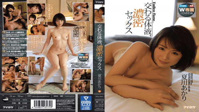 IdeaPocket IPZ-881 Mixed Body Fluids, Deep Sex AiPoke & S1 Collaboration Project with Akari Natsukawa - Jav HD Videos