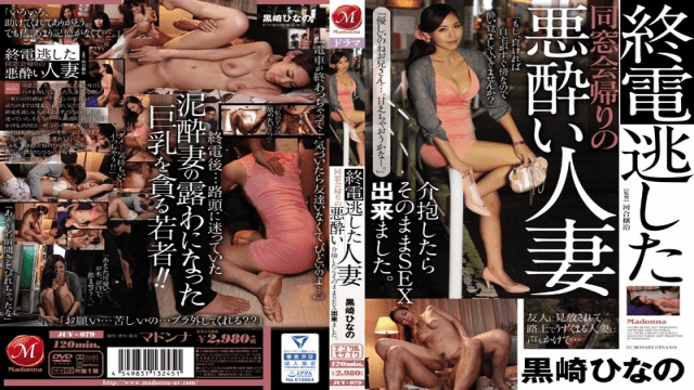 MADONNA JUY-079 Hinano Kurosaki The Story Of A Drunk Married Woman Who Missed The Last Train Home After Her Class Reunion When I Let Her In To My Home She Let Me Fuck Her Too Hinano Kurosaki - Jav HD Videos