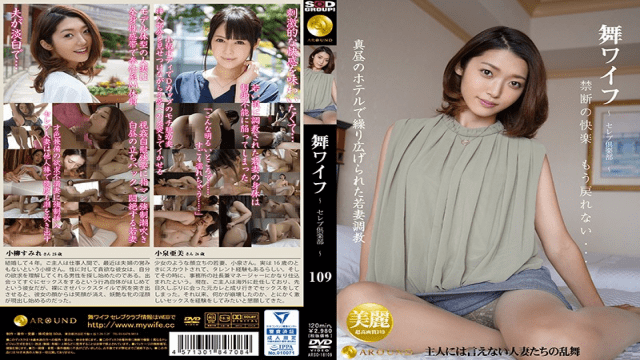 AROUND ARSO-18109 Renon Kanae Mai Wife Celebrity Club 109 - Jav HD Videos