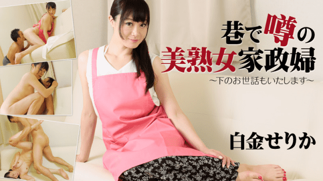 HEYZO 1657 Shirane nomei Jav Free Rumor rumored beauty milf maid servant in the streets I will also take care of the underneath - Jav HD Videos