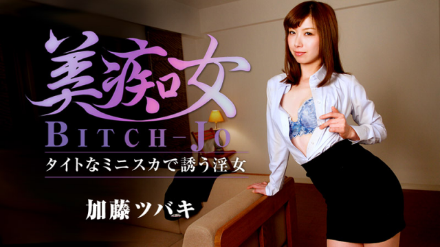 [Heyzo 1170] Tsubaki Kato(Kaoru Natsuki) Bitch-jo -Seductive Tight Mini Skirt- - Jav HD Videos