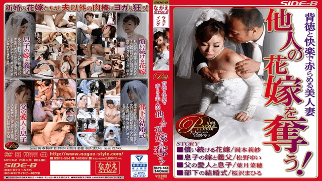 NagaeStyle NSPS-554 Take Away The Bride Of Beauty Wife Others Blush In Immorality And Pleasure! - Jav HD Videos