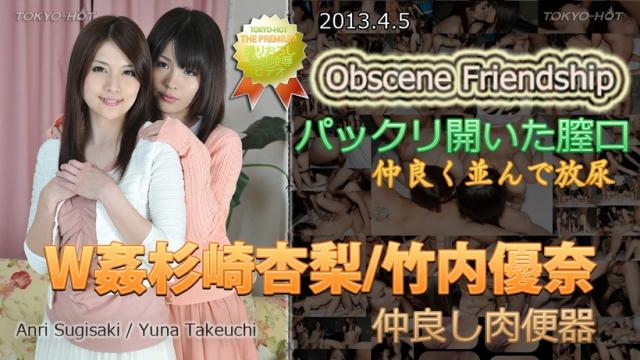 [TokyoHot n0838] Obscene Friendship - Jav Free for Me - Jav HD Videos