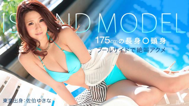 1Pondo 061915_100 - Yukina Saeki - Model Collection Resort - Japanese Porn Movies - Jav HD Videos