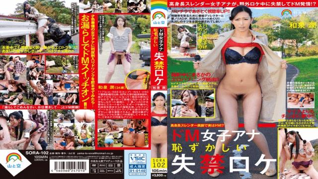 YamatoSora SORA-102 Atsushi Izumi De M Women's Ana Embarrassing Incontinence Roque - Jav HD Videos