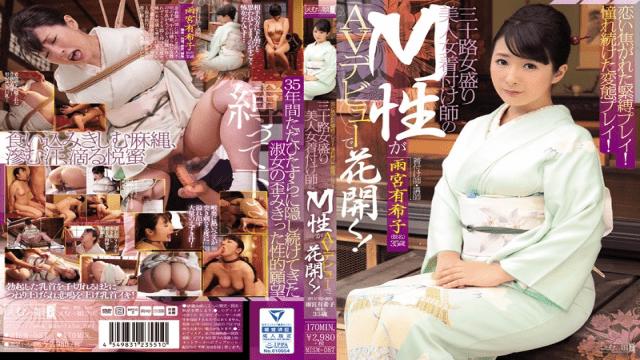 MGirls'Lab MISM-087 AV HD Sex Bonded Tied Up Play!The Pervert You Play Longing! Thirty-line Female Prime Beautiful Woman Dresser M's Sex Blossoms On AV Debut! - Jav HD Videos