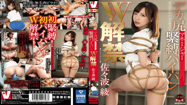 V VICD-372 Jav Adult Deca Ass Managers Bondage Shaved Pants W Unlocking - Jav HD Videos