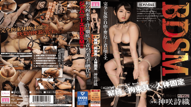 MOODYZ MIDE-433 Shiori Kamisaki BDSM Bondage × Restraint × Human Body Fixed - Jav HD Videos