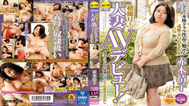 HD CelebnoTomo CESD-598 First Shot Housewife AV Debut SEX Akagi Yasuko For The First Time In 4 Years - Jav HD Videos