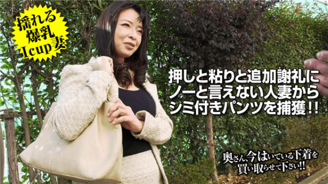 Pacopacomama 122617_193 Takanobu Nakazono Jav HD Mrs. Please let me buy the underwear you are currently in - Jav HD Videos