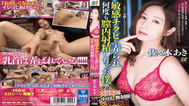 h.m.p HMPD-10021 Aki Sasaki Many Times Been Tampered Sensitive Chikubi Me You've Ejaculate In The Vagina.Dirty!Nipple Torture! !Unlimited Sex Pies - Jav HD Videos