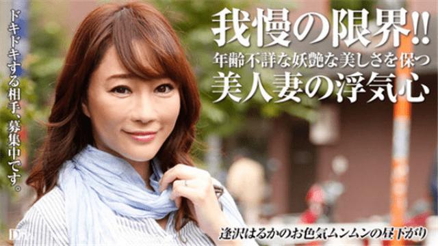 Pacopacomama 052617_001 Haruka Aizawa Horny slut wife in dating - Jav HD Videos