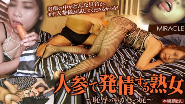 SM-miracle 0858 Yuriko Milf estrusing with carrots Successful shameful of shame - Jav HD Videos