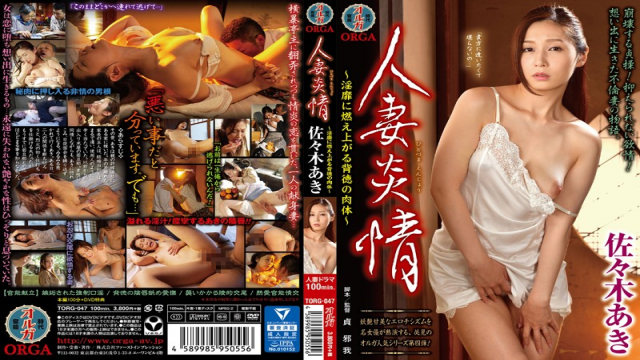 Orga AV torg-047 Aki Sasaki A Hot And Horny Married Woman An Obscene Body Burning With Lust - Jav HD Videos