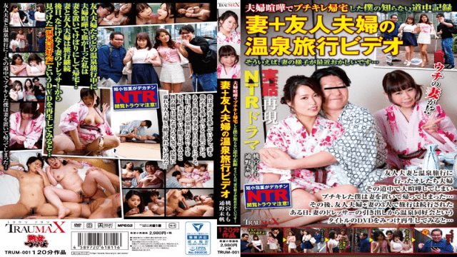 JukujohaTsuraiyo TRUM-001 AV Cheating Wife My Husband And Wife Came Home But I Went Home I Went Back To My Wife Miho Tono Momo Momomiya - Jav HD Videos
