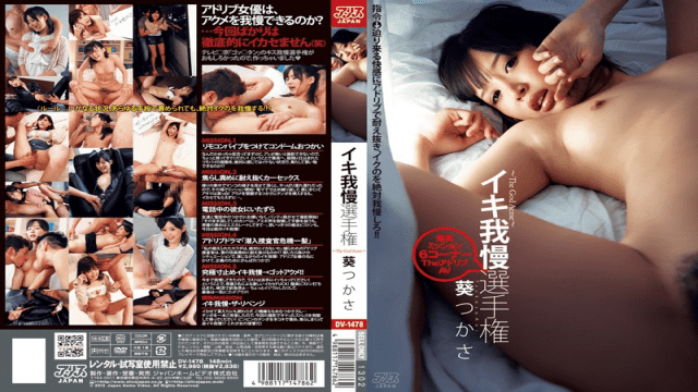 Alice Japan DV-1478 Tsukasa Aoi Patience Iki Championship - Jav HD Videos