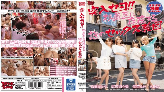 Zukkon/Bakkon ZUKO-107 Rush Cejo! !The Mystery Of Sex Cult That Exists In Suginami - Jav HD Videos