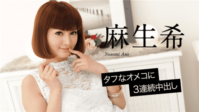 Caribbeancom 020618-598 Aso Nozomi Jav Video Three consecutive cum shot in tough omeko - Jav HD Videos