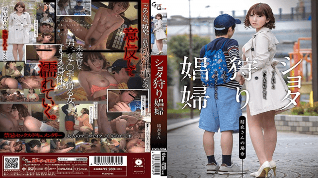 Glory Quest GVG-504 YuiHatano Shota Hunting In Case Of Yui Prostitute - Jav HD Videos