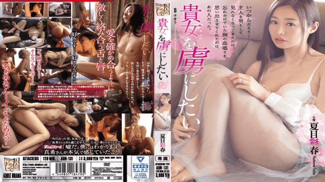 Attackers ADN-131 Iroha Natsume I Want To Be Captivated By You - Jav HD Videos