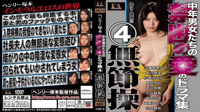 FA Pro FABS-085 A Henry Tsukamoto Production Middle Aged Men And Women In A Collection Of Forbidden Love And Drama 4 No Principles - Jav HD Videos