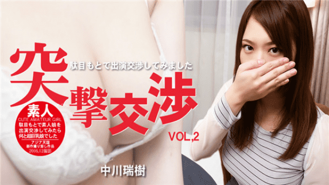 Asiatengoku 0771 Mizuki Nakagawa Negotiating Amateur Girls Without Negativity Ultimate Big Tits Negotiable Negotiable Nakagawa Mizuki VOL 2 - Jav HD Videos
