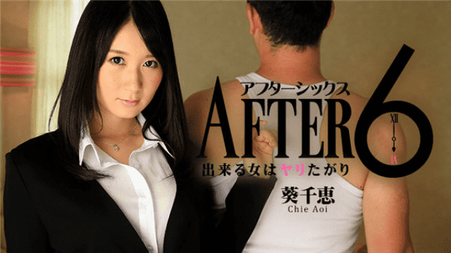 HEYZO 1500 Chie Aoi After 6 A woman able to do is worn out - Jav HD Videos