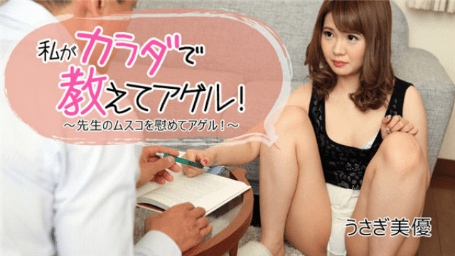 HEYZO 1663 Miyuu Usagi Jav Porn Tell me the body and agel! Comforting Musuko of the teacher Agel - Jav HD Videos