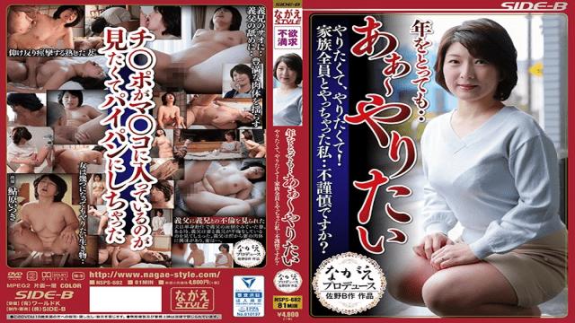 NagaeStyle NSPS-682 Itsuki Ayuhara Jav Mature Woman Want To Do It And Want To Do It!I Was With My Whole Family - Jav HD Videos