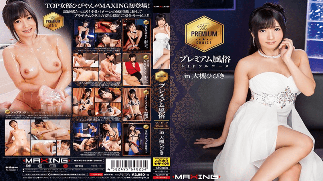 MAXING MXGS-926 Hibiki Otsuki Premium Customs VIP Full Course in Hiki Otsuki - Jav HD Videos