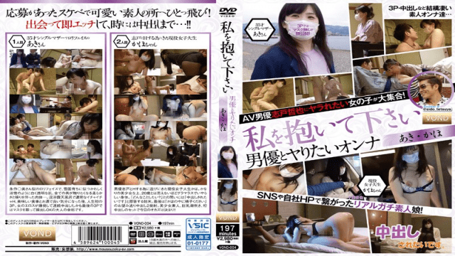 Mousozoku VOND-004 Aki Kaho Please Fuck Me A Woman Who Wants To Fuck AV Actors all Free - Jav HD Videos